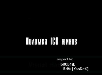 Просмотров 179 Добавил KAIN-ADMIN Дата. Все для взлома ICQ! С